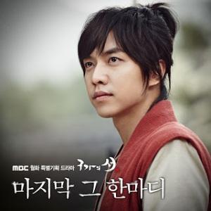 Lee Seung Gi - Gu Family Book
